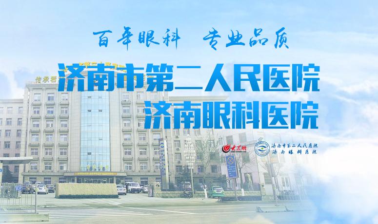 济南第二人民医院1.jpg