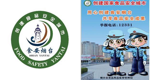 烟台发布创建国家食品安全城市图标和卡通形象