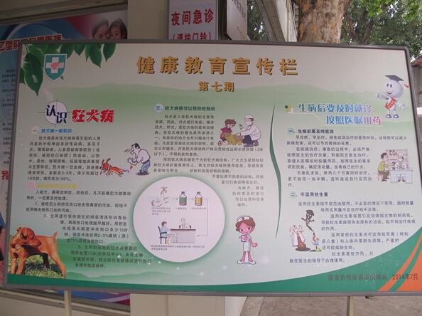 济南市传染病医院:更换健教宣传栏 助推创卫工作
